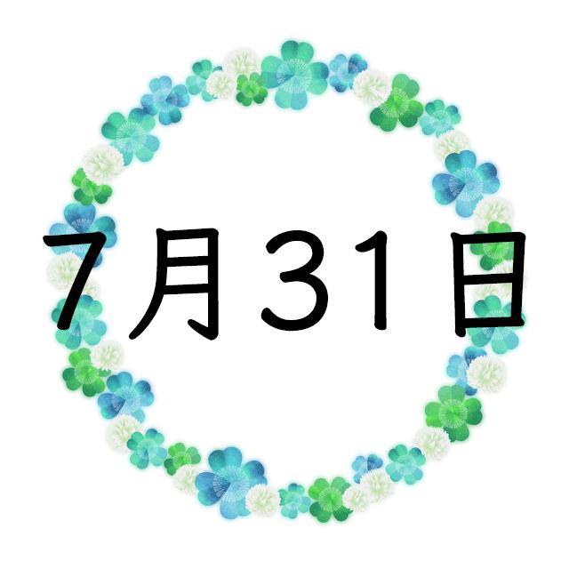 月 生まれ 日 7 31 7月31日生まれの誕生日占い 性格・特徴・恋愛傾向まとめ