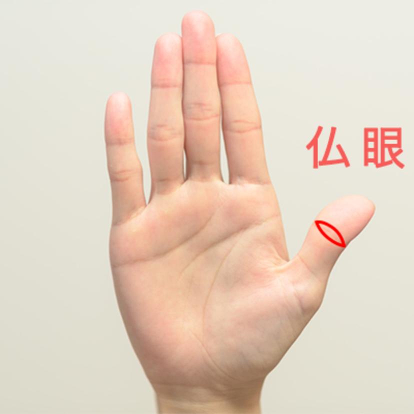 手相占い]仏眼相の意味と見方5パターン(右手・