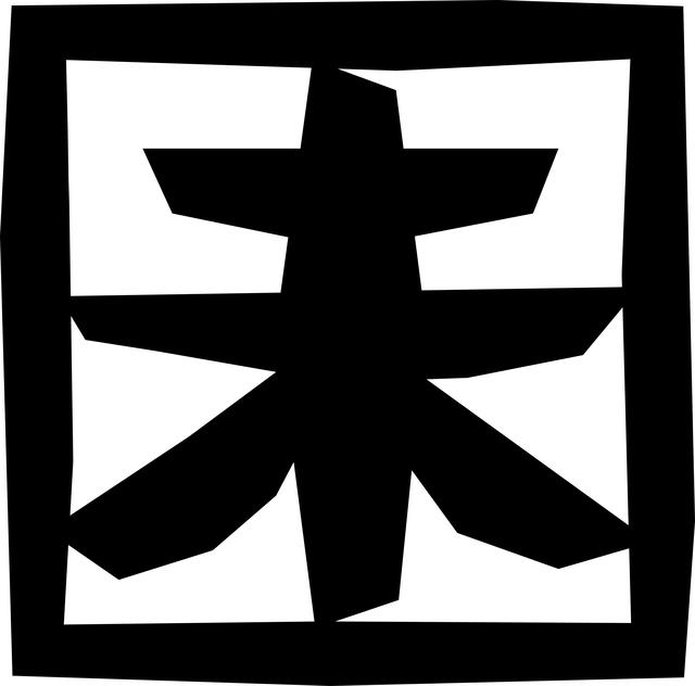 昭和 18 年 西暦