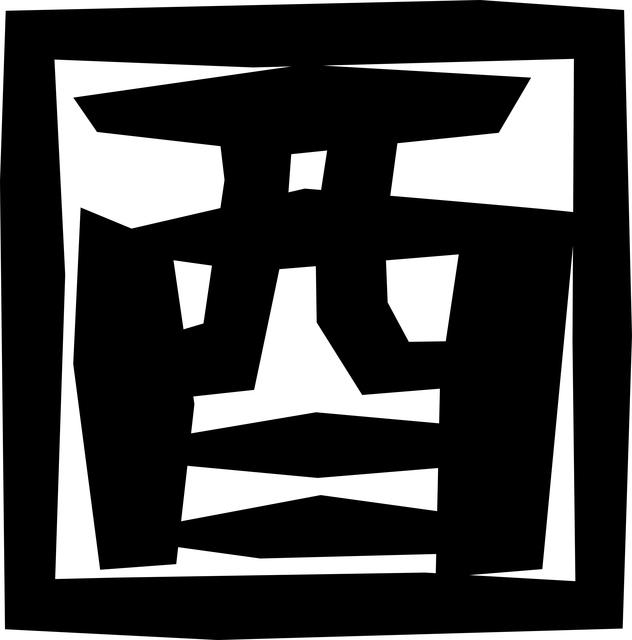 生まれ 昭和 年齢 年 44